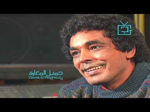 محمد منير: حميد الشاعري على قده | ذكريات الزمن الجميل