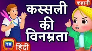 कस्सली की विनम्रता (Cussly's Politeness) - ChuChu TV Hindi Kahaniya