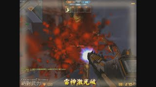 [CSO] 2016/7/19改版後高傷害武器威力對比 Comparison - After weapons power promotion in Zombie mode