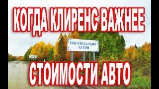 Там где клиренс авто важнее его стоимости Видео из поездки в Каргасок из Новосибирска Видео 5
