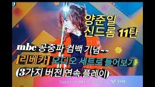 """[양준일 신드롬 11탄] """"리베카"""" …"""
