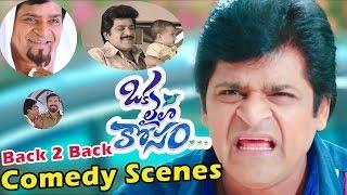 Oka Laila Kosam Back 2 Back Comedy Scenes..