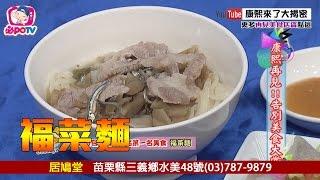 康熙美食秘笈《再見美食》EP3福菜麵