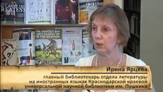В краснодарской «Пушкинке» хранится более одного миллиона книг