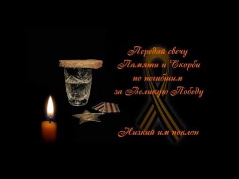 свечи памяти фото