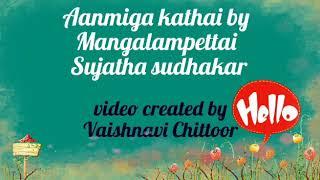 Aanmiga kathaikal by sujatha about river thamirabarani