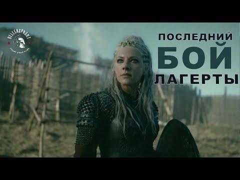 Последний бой Лагерты | Отрывок из сериала | Викинги 6 сезон | Битва | Vikings 6 | Ladgerda