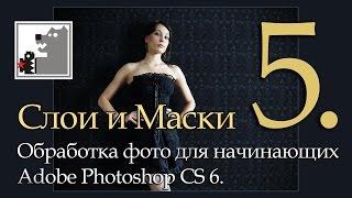 Обработка фото | Уроки фотошопа | 5(Обработка фото | Уроки фотошопа | 5. Начальный уровень. Слои и маски. Отделение объектов от фона, Замена фона..., 2015-12-04T23:05:16.000Z)