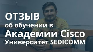 Отзыв об обучении в Академии Cisco Университет SEDICOMM, курсы кибербезопасности