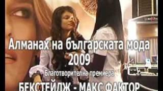 Алманах на българската мода 2009: Макс Фактор и Бомбай Сапфир - бекстейдж