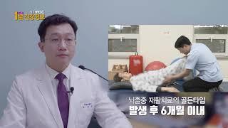 전남대병원 1분 건강정보 3편 심뇌재활