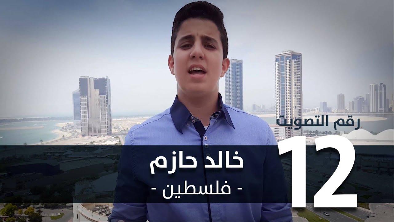 برومو التصويت - خالد حازم - فلسطين - رقم التصويت 12