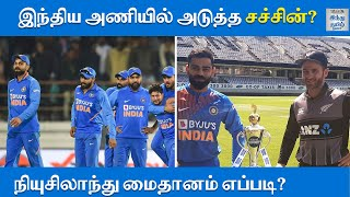 new-zealand-vs-india-t20i-match-preview-hindu-tamil-thisai