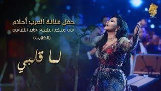 Ahlam Lema Qalbi Live in Kuwait 2017 أحلام لما قلبي حفله الكويت