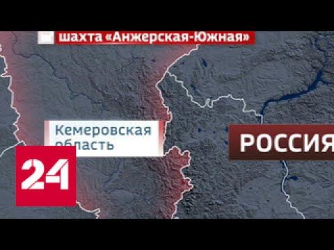 """На шахте """"Анжерская-Южная"""" произошел выброс угля и газа"""