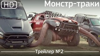 Монстр-траки (Monster Trucks) 2016. Трейлер №2 [1080p]