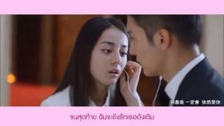 Download Mp3  ซับไทย  Jason Chen  Cover  - 依然愛你 Still In Love With You 《pretty Li Hui Zhen 漂亮