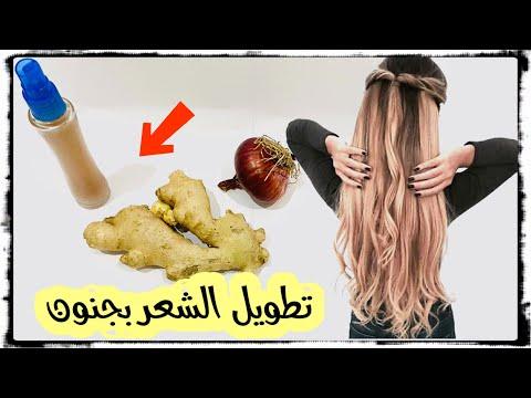 تطويل الشعر بسرعة خيالية ضعيها على شعرك بهذه الطريقة سوف يطول شعرك بجنون|قوة البصل والزنجبيل✔️✔️