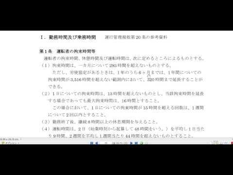 運行管理規程13運行管理者試験対策労働法定形問題寺子屋塾運行管理者