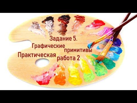 Практические работы в графическом редакторе Paint: ПР2-Задание_5