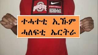 Yemane Barya (Revelation of the current situation in Eritrea)