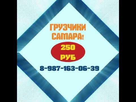 Грузчики Самара. Низкие цены. Грузов63