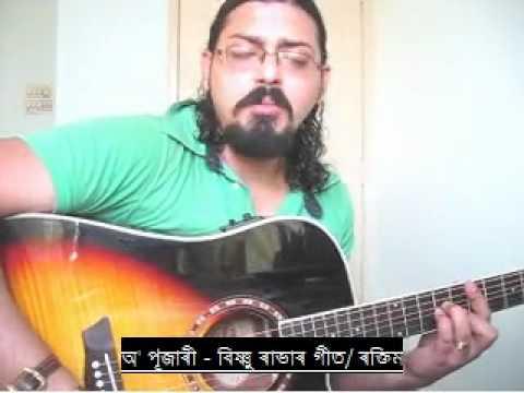 Bishnu Sangeet -O' Pujari- 'অ' পূজাৰী আদৰি ' (by Ractim)