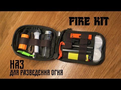 НАЗ для разведения огня / Микро щепочница River Scout