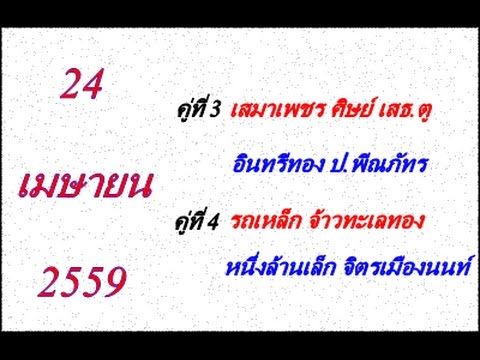 วิจารณ์มวยไทย 7 สี อาทิตย์ที่ 24 เมษายน 2559 (คู่ที่ 3,4)