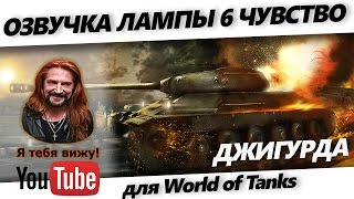 Озвучка лампочки ★ 6 чувство ★ Джигурда  для World of Tanks