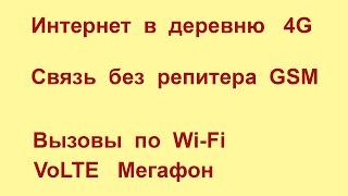 Интернет в деревню, Вызовы и звонки по Wi-Fi  , VoLTE