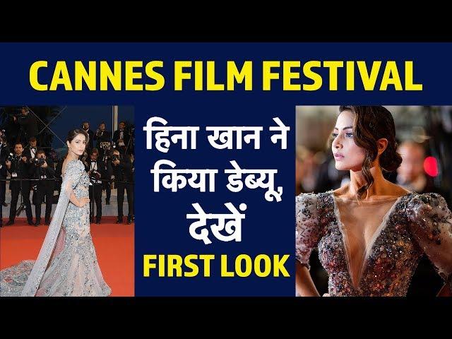 Hina Khan ने किया Hot अंदाज  में  Cannes Film Festival के Red Carpet पर  Debut