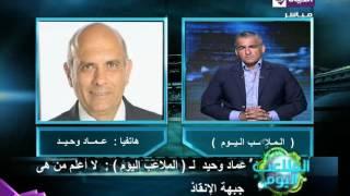 بالفيديو.. عماد وحيد: أعضاء لجنة انقاذ الأهلي «مجهولي الهوية»