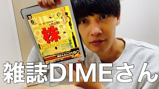 YouTube動画:【36歳独身】雑誌DIMEさんに載ったよ【一人暮らし】