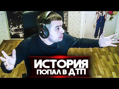 """ИСТОРИЯ """"ОПЯТЬ ПОПАЛ В ДТП""""!"""