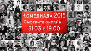 КОМЕДИАДА 2015 - ПЕРВОЕ ГАЛА-ШОУ