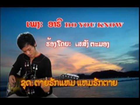 Khmu Song_ອາຣີ Do you know
