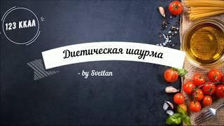 ПП ШАУРМА//ВСЕГО 123 ККАЛ