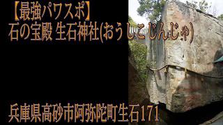 生石神社おうしこじんじゃの石の宝殿は日本三大奇 石の宝殿の大きさは、...
