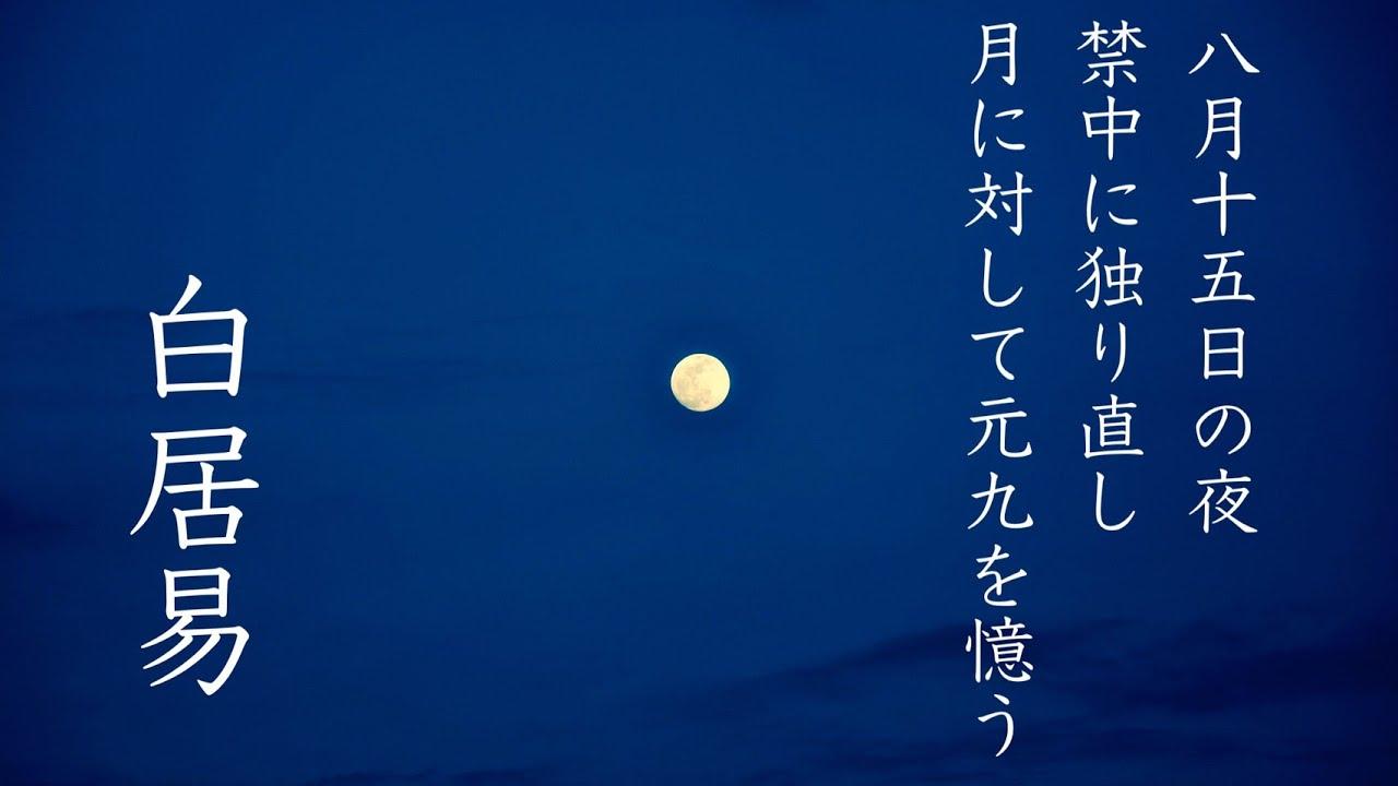 朗読『八月十五日の夜禁中に独り直し月に対して元九を憶う』白居易