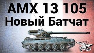 видео Легкий танк AMX-13