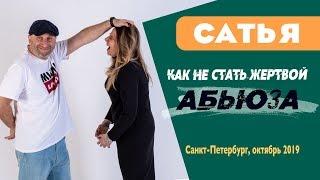 Сатья • Как не стать жертвой «Абьюза». Санкт-Петербург, октябрь 2019