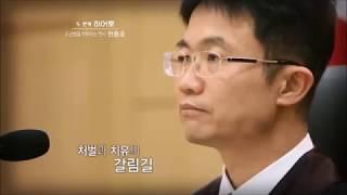 천종호판사이야기(어린이용 쉬운자막)