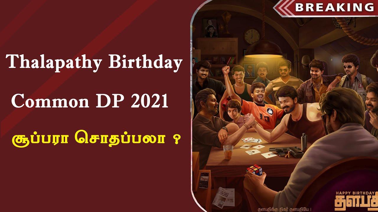 Thalapathy Birthday Common DP 2021 சூப்பரா சொதப்பலா ? Vijay | Clinton Roach | June 22nd