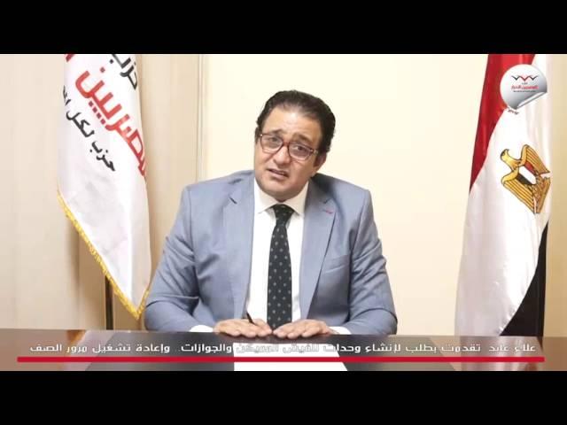 علاء عابد: تقدمت  بطلب لإنشاء وحدات للفيش المميكن والجوازات..وإعادة تشغيل مرور الصف