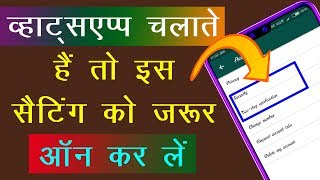 WhatsApp security || Protect your WhatsApp from hacked || MG MORE