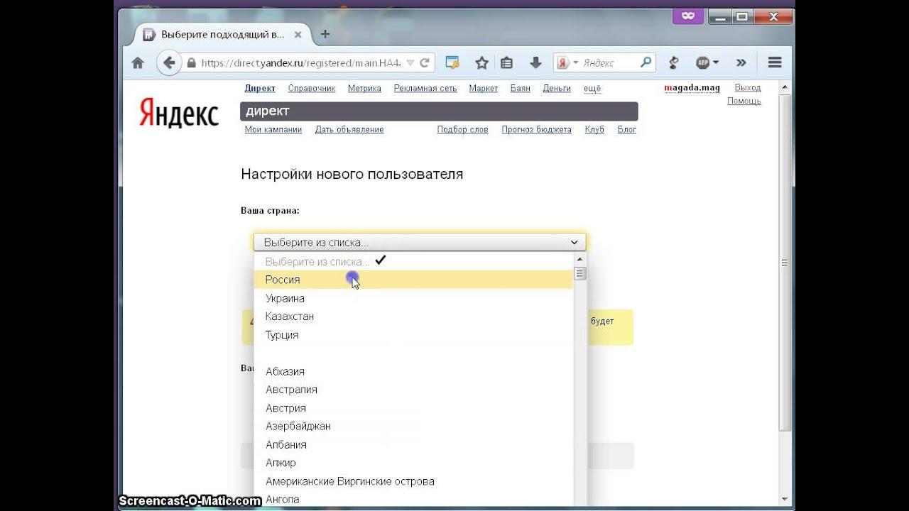Яндекс директ профессиональный интерфейс как настроить интернет-реклама во франции