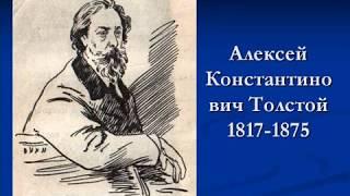 Уроки русского А К Толстой
