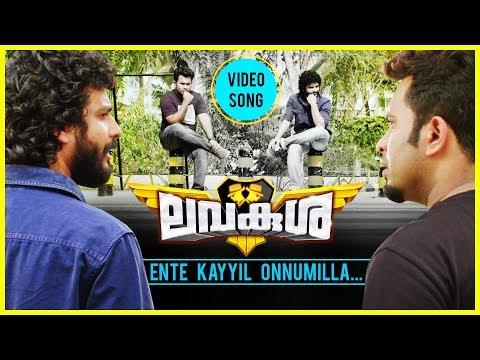 LavaKusha Ente Kayyil Onnumilla Official Video Song | Aju Varghese | Neeraj Madhav | RJ Creations