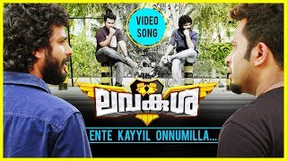 LavaKusha Ente Kayyil Onnumilla Official Video Song | Aju Varghese | Neeraj Madhav | RJ Creations